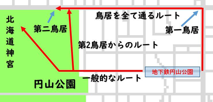 円山公園駅から北海道神宮までの道順