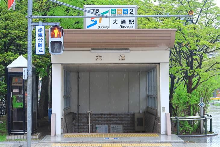 大通駅2番出口
