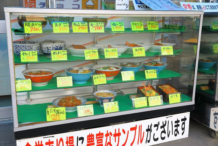 円山動物園の食事処