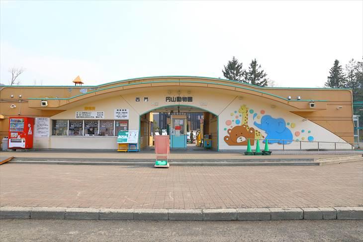 円山動物園 西門