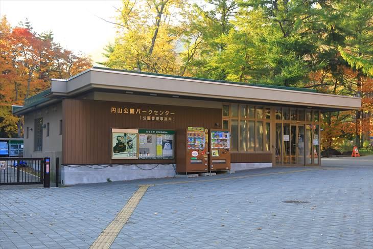 円山公園パークセンター