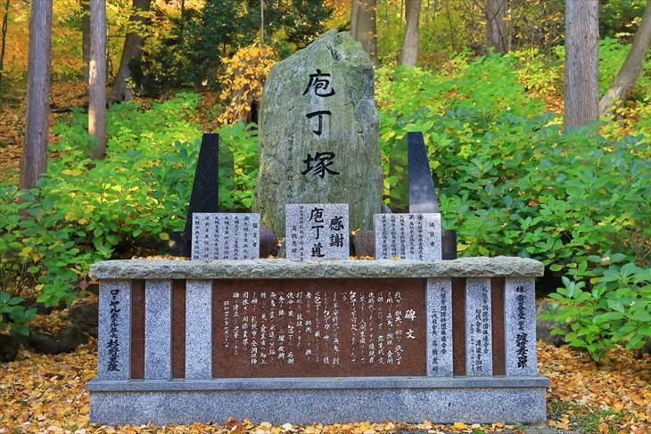 円山公園 包丁塚