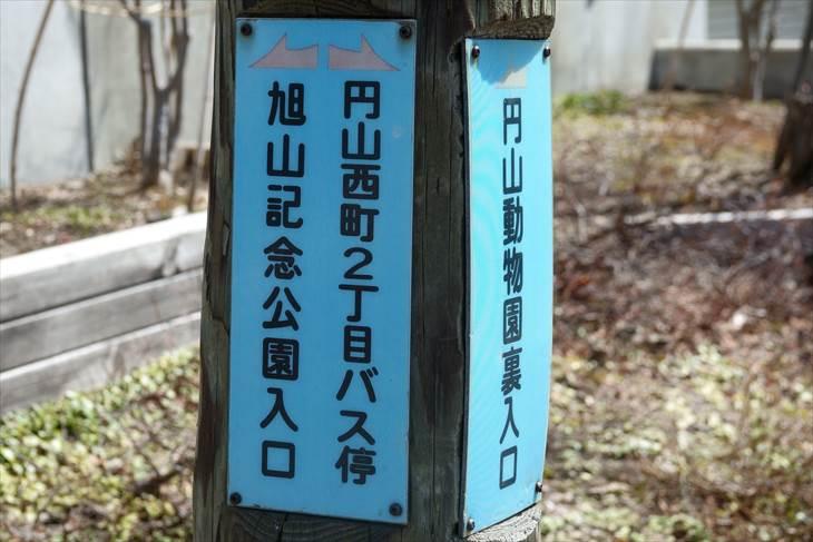 円山動物園裏側入口
