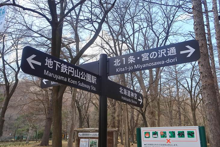 円山公園 道標