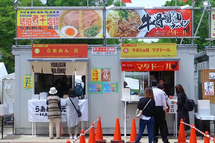札幌ラーメンショー第2幕のお店