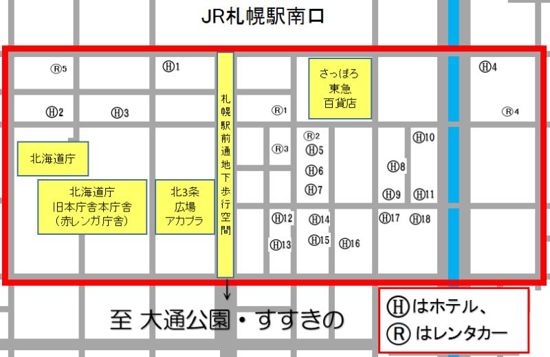 札幌駅前周辺エリアのホテル