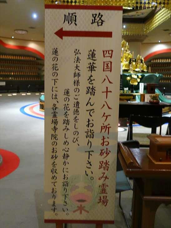 成田山札幌別院新栄寺