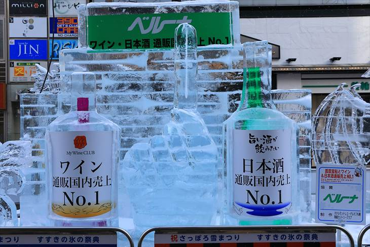 さっぽろ雪まつり すすきの会場の氷像