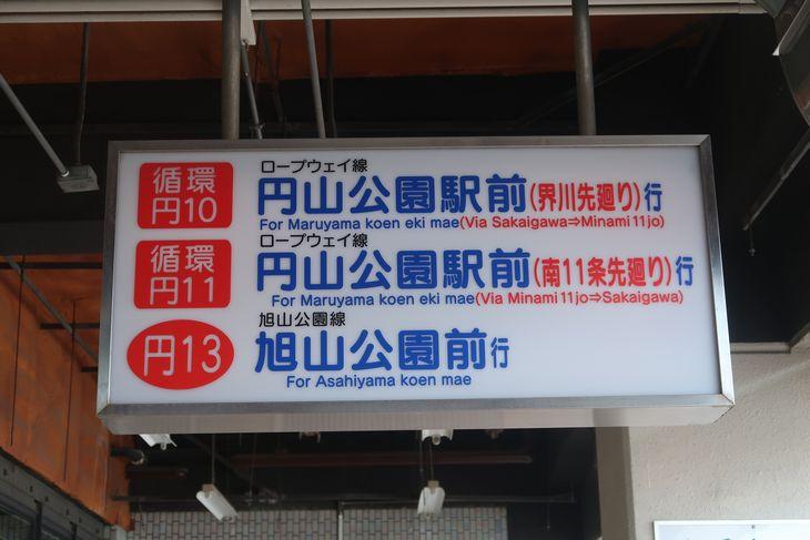 札幌伏見稲荷神社への行き方