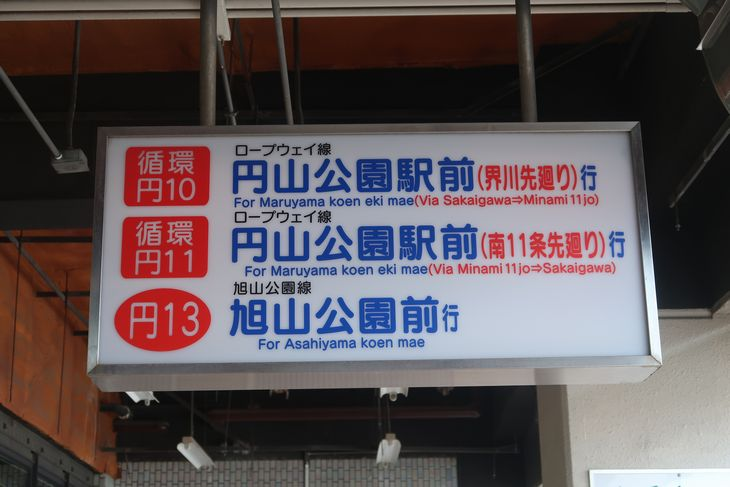 円山公園駅のバス停