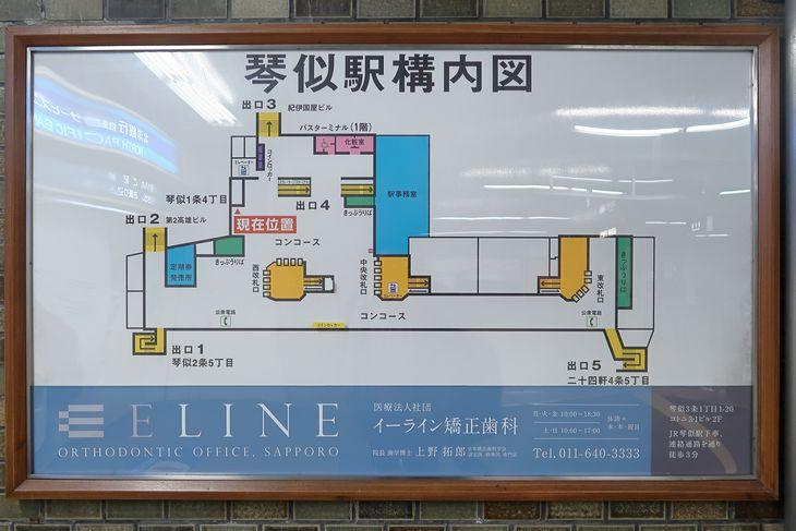 地下鉄東西線「琴似駅」