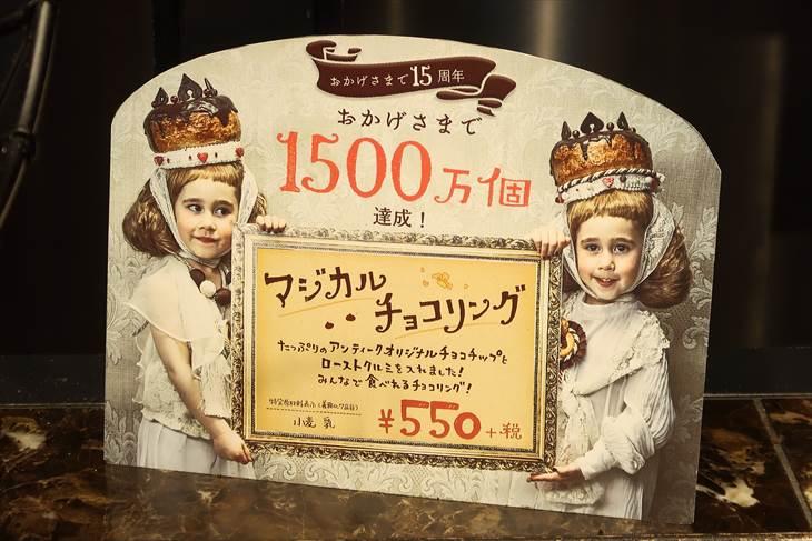 ハートブレッド アンティーク札幌北一条店