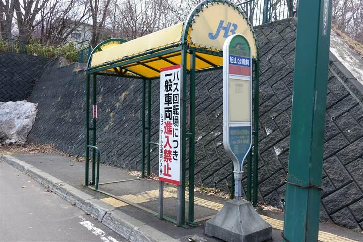 旭山記念公園バス停