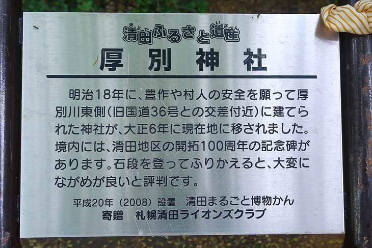 厚別神社 拝殿