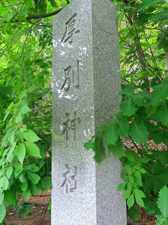厚別神社 社号標