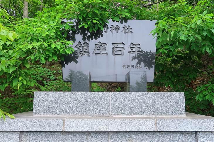 厚別神社 鎮座百年