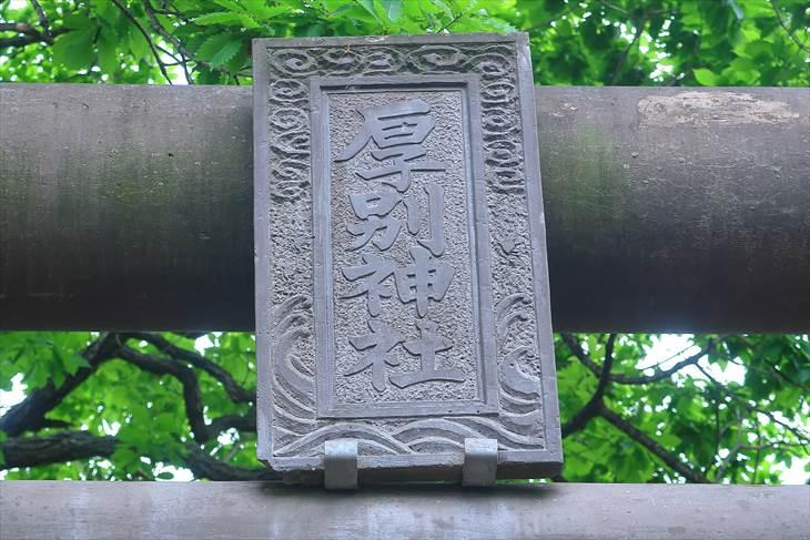 厚別神社 社号額