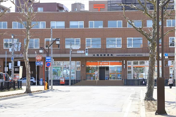 札幌南郵便局