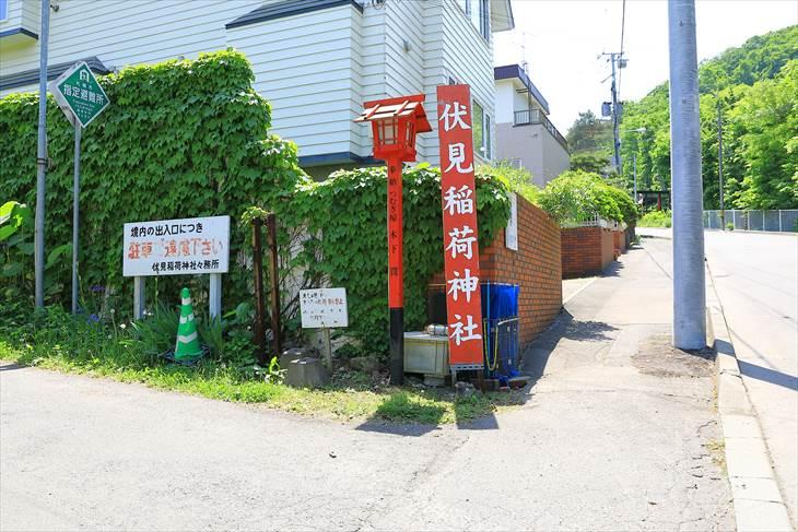 札幌伏見稲荷神社へのアクセス