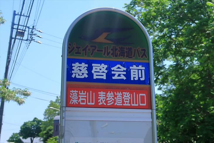 札幌伏見稲荷神社へのアクセス方法・行き方