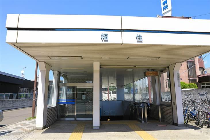 福住駅2番出口