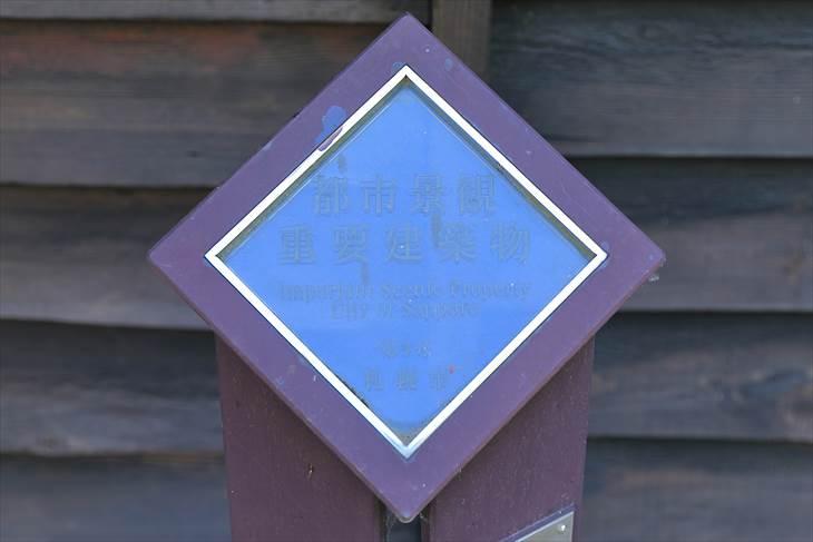 八紘学園資料館