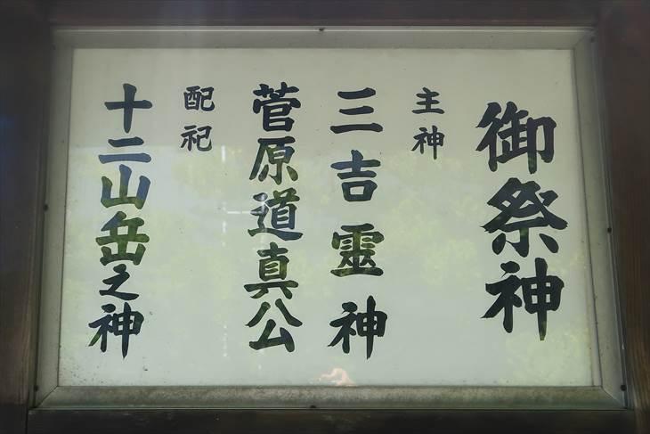 平岸天満宮・太平山三吉神社の御祭神