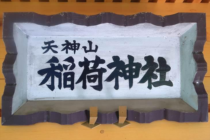 天神山 稲荷神社