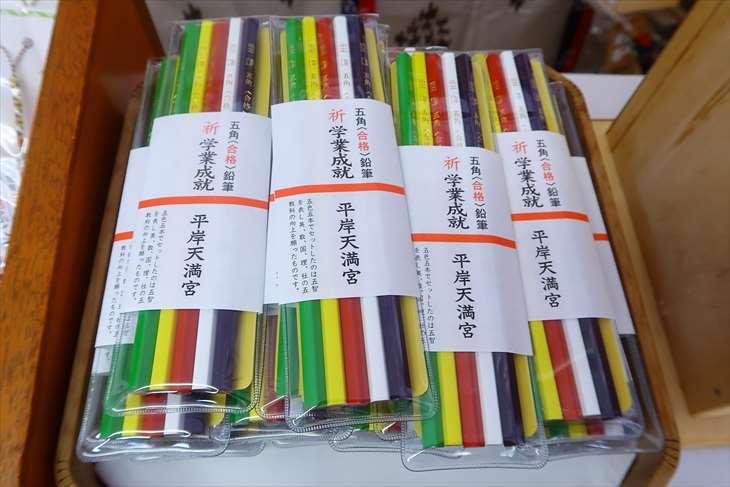平岸天満宮・太平山三吉神社の合格鉛筆