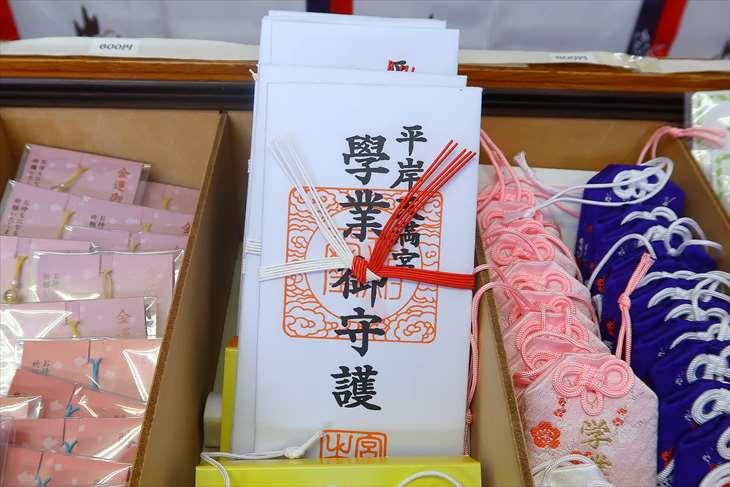平岸天満宮・太平山三吉神社の学業御守護