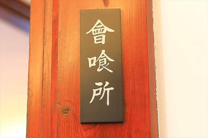 豊平館 会食所