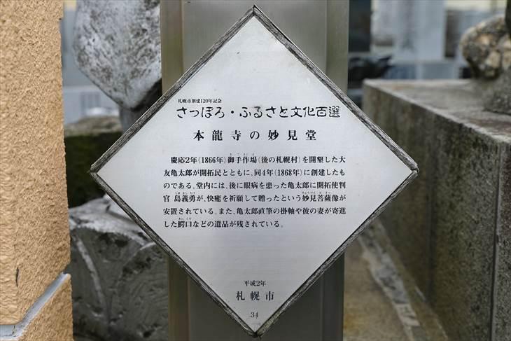 札幌村創建百年記念碑