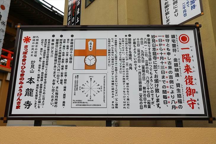 妙見山 本龍寺
