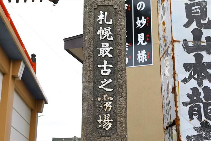 妙見山 本龍寺「札幌最古之霊場」の石碑