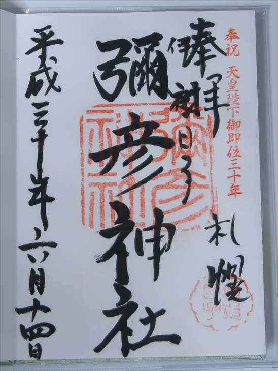 弥彦神社の御朱印