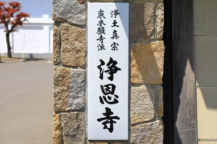 建法山 浄恩寺