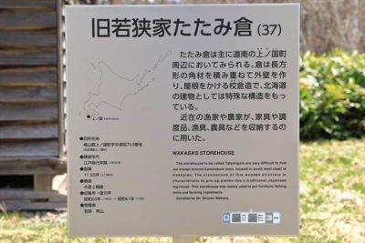 北海道開拓の村 旧若狭家たたみ倉