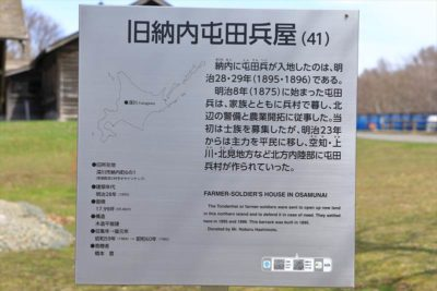 北海道開拓の村 旧納内屯田兵屋