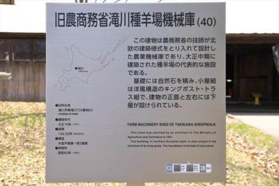 北海道開拓の村 旧農商務省滝川種羊場機械庫