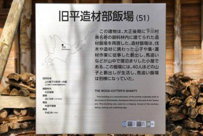 北海道開拓の村 旧平造材部飯場