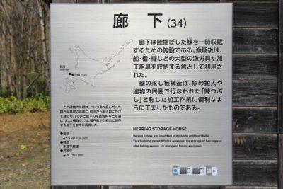 北海道開拓の村 廊下