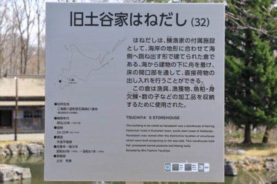 北海道開拓の村 旧土谷家はねだし