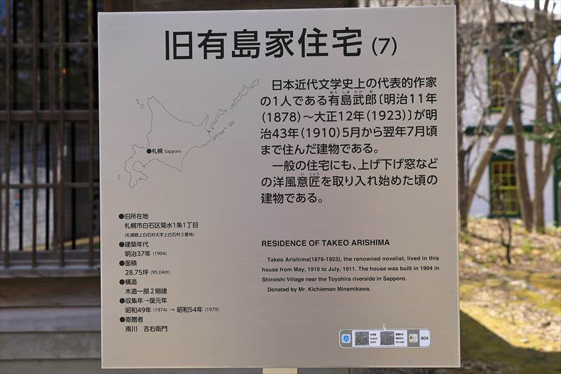 北海道開拓の村 旧有島家住宅