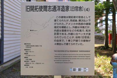 北海道開拓の村 旧開拓使爾志通洋造家