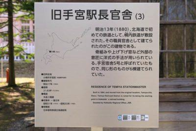 北海道開拓の村 旧手宮駅長官舎