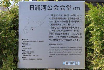 北海道開拓の村 旧浦河公会会堂