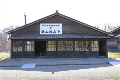 北海道開拓の村 旧本庄鉄工場