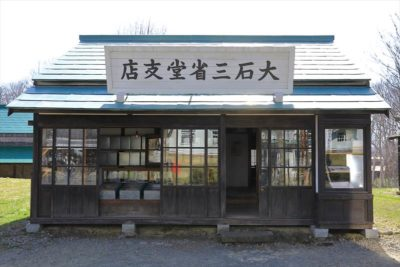 北海道開拓の村 旧大石三省堂支店