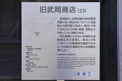 北海道開拓の村 旧武岡商店