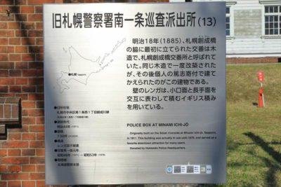 北海道開拓の村 旧札幌警察署南一条巡査派出所